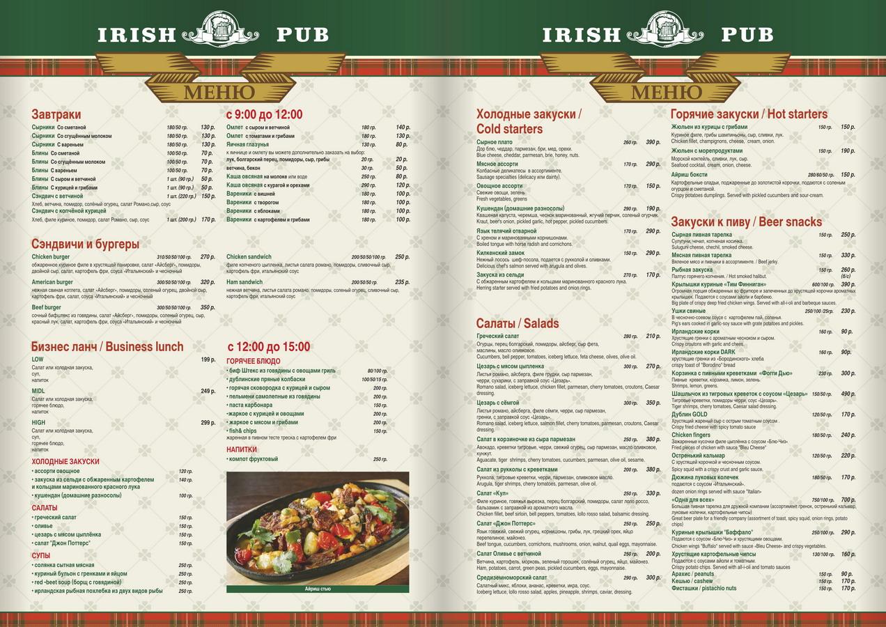 Как сделать заказ в ресторане на немецком